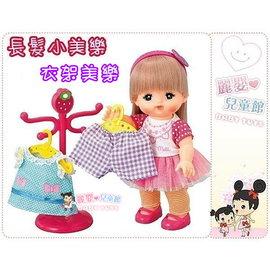 麗嬰兒童玩具館~年度新款長髮小美樂豪華衣服組-可以一起洗澡頭髮會變色.