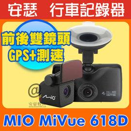 MIO MiVue 618D【送 64G】前後 雙鏡頭 GPS 行車記錄器 另 MIO 518 588 538 638 658 WIFI 688D M500 M550
