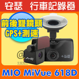 MIO MiVue 618D【送 64G+C10後支+A05雙孔】前後 雙鏡頭 GPS 行車記錄器 另 MIO 638 658 688D 698D M500 M555 M560 C320 C330 C335