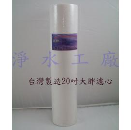 【淨水工廠】BIG BLUE台灣製造高品質全戶過濾20吋大胖5微米PP纖維濾心..特價再享【免運費】