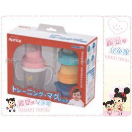 麗嬰兒童玩具館~《愛普力卡 Aprica》訓練杯四階段禮盒組~每個階段的喝水訓練杯~