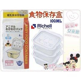 麗嬰兒童玩具館~【Richell日本利其爾】動物造型食物分裝盒.離乳食保存容器(8入)