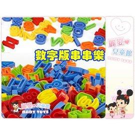 麗嬰兒童玩具館~幼兒益智教具寶寶手眼協調訓練-特大款串珠手環積木組合-大袋裝