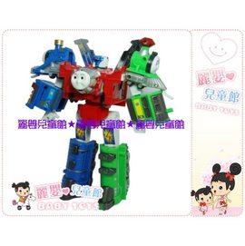 麗嬰兒童玩具館~幼稚園哥哥最愛湯瑪士小火車組合變形金剛-機器人