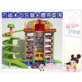 麗嬰兒童玩具館~小男生最愛-百貨大賣場/量販店五層立體停車場.螺旋軌道呦.
