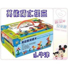 麗嬰兒童玩具館~ 小牛津 寶寶好EQ系列-萬能教育積木-3D3Q組合積木提盒