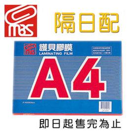 【萬事捷】 1330 護貝膜 A4 亮面 護貝膠膜 216X303mm -100張 盒