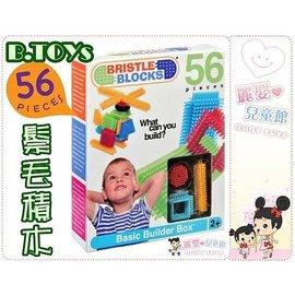 麗嬰兒童玩具館~美國創意玩具B.TOYS.布萊斯特-bb鬃毛積木(刷子積木-56PC)