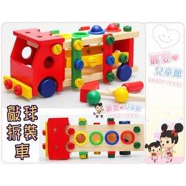 麗嬰兒童玩具館~小寶貝的木頭拖拉車~敲球螺絲拆裝車.敲球台~拆裝工具車