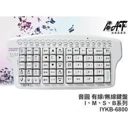 高傳真音響~IYKB~6800~音圓有線 無線共用鍵盤.多重按鍵選擇 .I系列.M系列.S