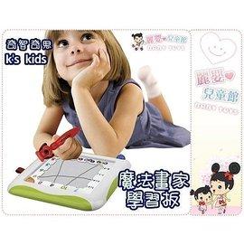麗嬰兒童玩具館~奇智奇思k's kids魔法畫家學習板-磁鐵塗鴨畫板多功能磁性畫板學習組.