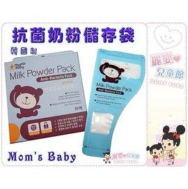 麗嬰兒童玩具館~韓國製-Mom'sBaby專櫃.小熊奶粉外出儲存袋.丟棄式奶粉袋-30入