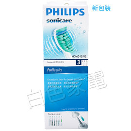【飛利浦】《PHILIPS》Sonicare ProResult◆電動牙刷刷頭//標準型刷頭三支裝《HX6013/HX-6013》