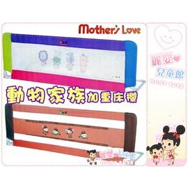 麗嬰兒童玩具館~新款Mother's Love 超大款床邊護欄150*65cm床欄(外銷西班牙專櫃款)