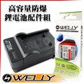 ~免運費~[WELLY] DiGiLife DDV-V3HD 高容量防爆鋰電池+充電器配件組