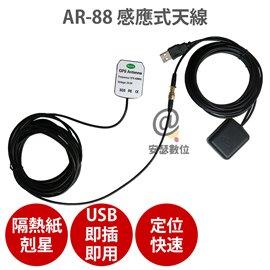 AR-99 AR99 AR 99 【同AR-50 AR50 AR 50】感應式 天線 接收器 強波器 隔熱紙剋星