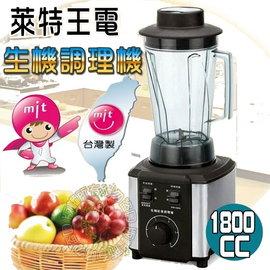 萊特王電全功能生機飲食調理機 料理機 冰沙機 果汁機 養生機 WB-6800