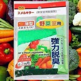 日本 冰箱冷藏室專用蔬果除臭劑/強力除臭劑~保鮮室必備,除異味!◇/強力冰箱除臭劑/冰箱除味劑