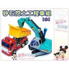 麗嬰兒童玩具館~建築工程場景組-挖土/砂石二入工程車-手拿玩具車上玩具