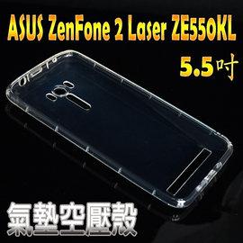 【氣墊空壓殼】華碩 ASUS ZenFone 2 Laser 5.5吋 ZE550KL/ZE551KL Z00LD 防摔氣囊輕薄保護殼/防護殼手機背蓋/手機軟殼/外殼/抗摔透明殼