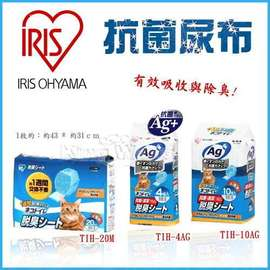 *喵城 * IRIS雙層貓砂盆專用除臭尿布20入(TIH-20M)(補貨中)