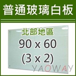 ~耀偉oa辦公 ~玻璃白板60^~45^(非白板 黑板 行事曆白板 磁性白板 吸鐵白板^)