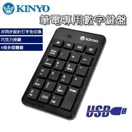 KINYO 金葉 KBX~03 手提電腦數字鍵盤 USB插頭  個