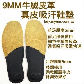 9MM 牛絨皮革 真皮吸汗鞋墊 前腳掌橫弓舒壓 除腳臭鞋材 腳趾吸汗 柔軟舒適乳膠氣墊 皮