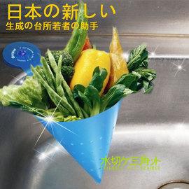 日式DIY三角形瀝水菜籃/三角蔬菜水果瀝水藍◇/洗菜漏水籃/濾水網/日式水槽用雜物漏斗