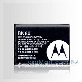 MOTOROLA BACKFLIP ME600/ME-600 BN80/BN-80 後空翻機 原廠電池