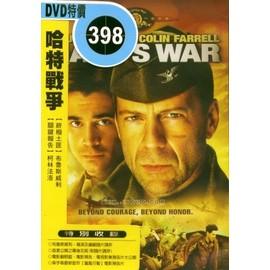 哈特戰爭 Hart`s War