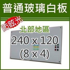 ~耀偉oa辦公 ~磁性玻璃白板150^~60^(非普通白板 黑板 行事曆白板^)