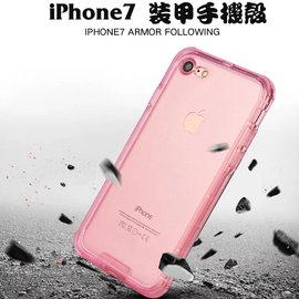【送鋼化玻璃貼】Apple iPhone 7 4.7吋 裝甲防塵防摔套/防滑抗摔TPU套/四角氣囊輕薄保護殼/氣墊防護殼/背蓋/手機殼/外殼/防摔透明殼