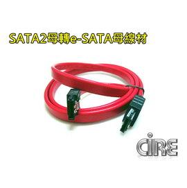 【CIRE】全新SATA轉ESATA傳輸線母母接頭 鐵片設計支援SATA2 長度100公分 傳輸效率高!