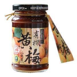 高仰三有機黃梅純醬^~ 果醬^~酸甜滋味,清香馥郁