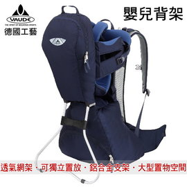 【德國 VAUDE】《送太陽眼鏡》Kid Wallaby II 65L+10L 多功能輕量級嬰兒背架背包.健行登山背包.兒童背架.野外露營行動嬰兒座椅 10888