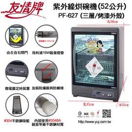 ~大台中 ~友情牌^(三層^)紫外線殺菌烘碗機.PF~627 633~  免 ~玻璃加貼防