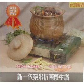台灣製◆燜烤燉煮//新一代奈米抗菌養生鍋《N4508-8H》