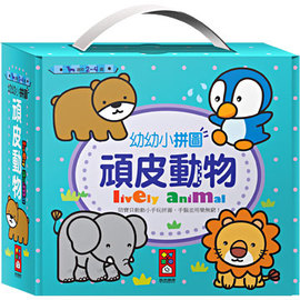 幼幼小拼圖~頑皮動物^(風車^)~最 幼兒的趣味認知、拼圖遊戲,專為小小孩貼心 ,安全又容