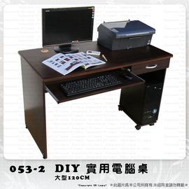 邏爵* 053-2 簡約電腦桌 辦公桌 書桌 輕巧桌 製物架 床頭桌 台灣製造 DIY自組