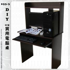 邏爵* 053-3 實用電腦桌 辦公桌 書桌 移動桌 輕巧桌 製物架 床頭桌 台灣製造 DIY自組