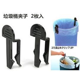 日本TV熱購 *垃圾桶分類防滑夾子/垃圾袋固定器(2枚入)◇/垃圾袋分類固定夾/垃圾桶分類夾子/垃圾桶夾子/垃圾袋夾