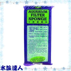 【水族達人】水族先生Mr.Aqua《生化環保棉(單包裝)》可重複使用!