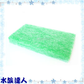 【水族達人】《生化環保棉.滴流棉(單片)》可重複使用!
