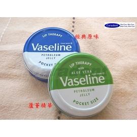 《卡樂登》挪威 Vaseline 凡士林護唇膏20g (歐洲款) 藍色經典原味/綠色蘆薈精華