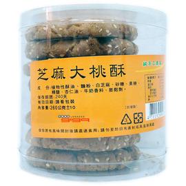 【吉嘉食品】手工芝麻大桃酥/素食(260g)‧每罐260公克35元{B059-1:1}