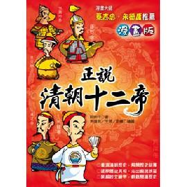 清朝皇上卡通图片_清朝皇上卡通图片分享