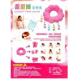 0160500110 超 甜甜圈坐墊舒壓枕座墊^~通過SGS檢驗^~抱枕 靠枕 午安枕 美