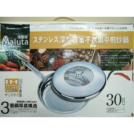 福利品出清【贈品隨意賣】瑪露塔Maluta 30CM 深型(7公分以上)蜂巢不銹鋼平煎炒鍋 (厚底3.5mm3層鋼平底鍋) 電磁爐可用