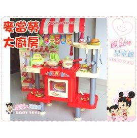 麗嬰兒童玩具館~新款-百貨專櫃-超大豪華款麥當勞收銀烹飪雙面廚房組